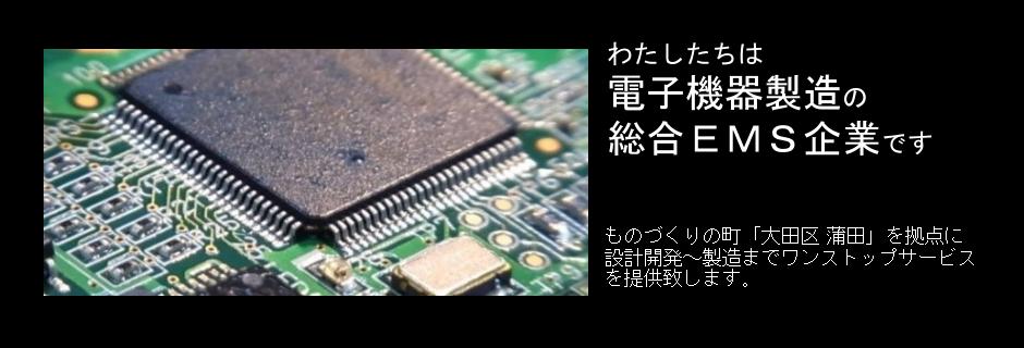 産業用電子機器の開発・試作・製造なら確かな技術と品質、迅速な対応がモットーの総合EMS企業オキナ電子工業株式会社にお任せください